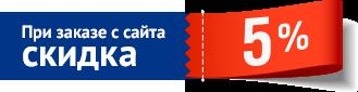 skidka-5-procentov